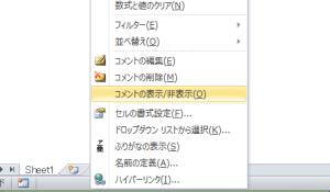 Excel_コメント_印刷_2