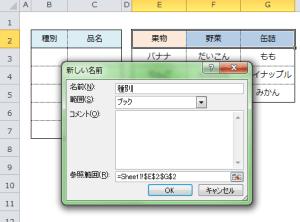 Excel_ドロップダウンリスト_1
