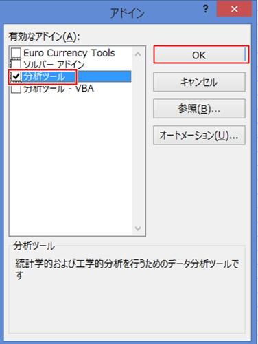 Excel_ヒストグラム_3