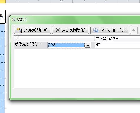Excel_並び替え_3