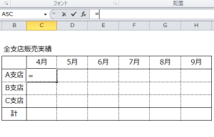 Excel_別シート_参照_2