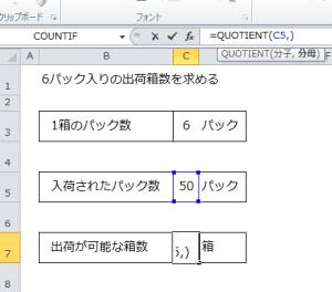 Excel_割り算_3