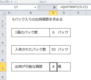 Excel_割り算_5