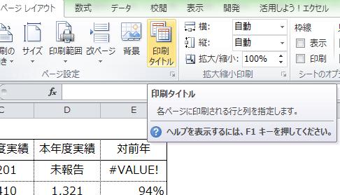 Excel_印刷_2