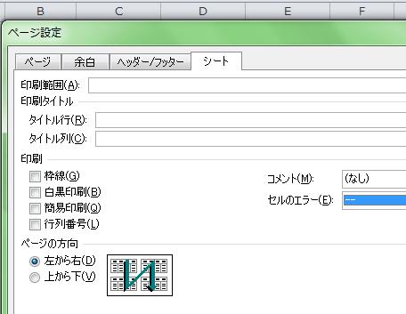 Excel_印刷_3