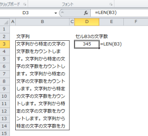 Excel_文字数_2