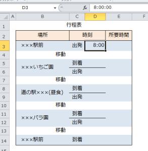 Excel_時間_足し算_1