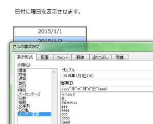 Excel_曜日_2