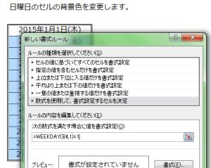 Excel_曜日_6