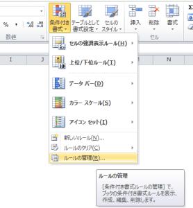 Excel_条件付き書式_コピー_2