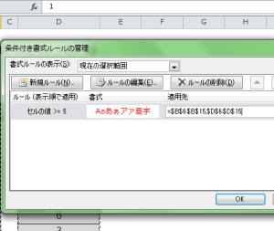 Excel_条件付き書式_コピー_5