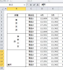 Excel_縦書き_4