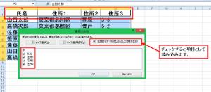 Excel_重複_削除_3