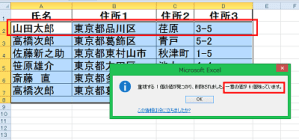 Excel_重複_削除_5