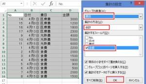 Excel_集計_3