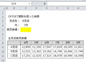 Excel_OFFSET_2