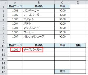 Excel_VLOOKUP_4