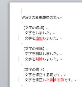 Word_変更履歴_4
