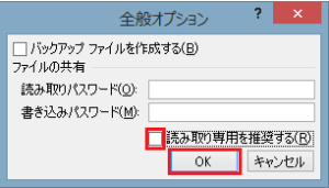 エクセル_読み取り専用_解除_4
