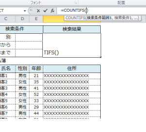 Excel_カウント_2