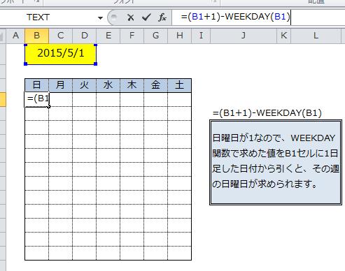 Excel_カレンダー_2