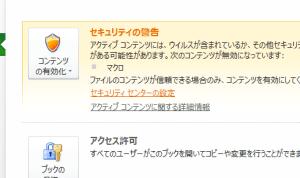 Excel_マクロ_有効_3