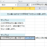 【Excel講座】セルに収まらない文字列を下のセルに分割する5つの手順