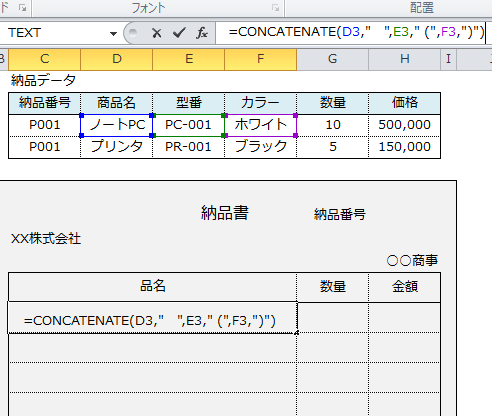 Excel_文字列_結合_3