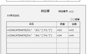 Excel_文字列_結合_4