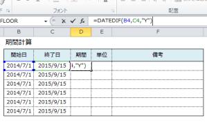 Excel_日付_3