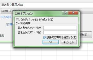 Excel_読み取り専用_3