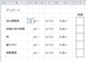 Excel_選択肢_2