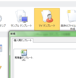 Excel_テンプレート_5
