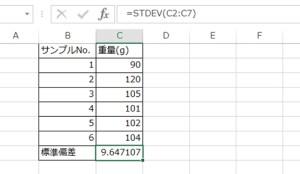エクセル_標準偏差_4