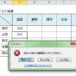 【Excel講座】セルに入力する値を0から100までに固定する5つの手順