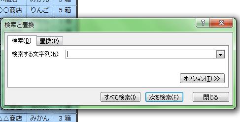 Excel_検索_2