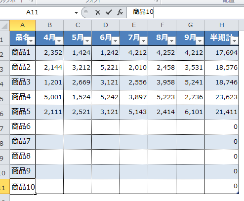 Excel_表_5