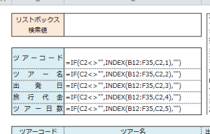 Excel_リストボックス_5