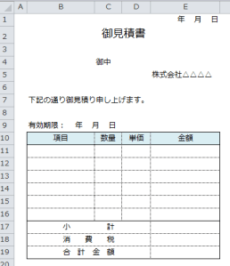 Excel_テンプレート_1