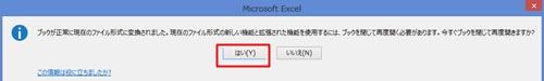 エクセル_互換モード_4