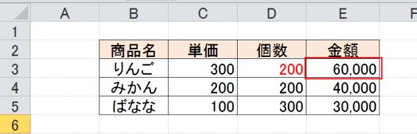 エクセル_自動計算_5