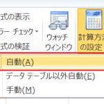 【エクセルの基本】値を変えても結果が変わらない時は自動計算の見直し