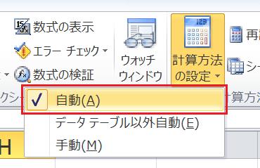 エクセル_自動計算_4