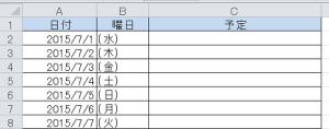 エクセル_曜日_関数_5