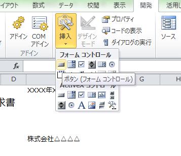 Excel_マクロ_ボタン_2