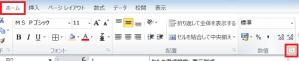 エクセル_文字列_変換_2