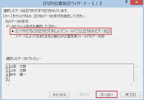 エクセル_セル_分割_3