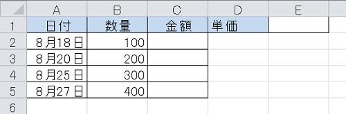 エクセル_参照_4