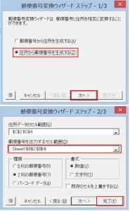 エクセル_郵便番号_6