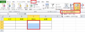 エクセル_入力_5